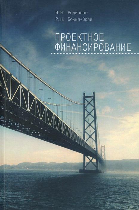 Проектное финансирование, И. И. Родионов, Р. Н. Божья-Воля