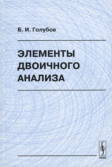 Элементы двоичного анализа, Б. И. Голубов