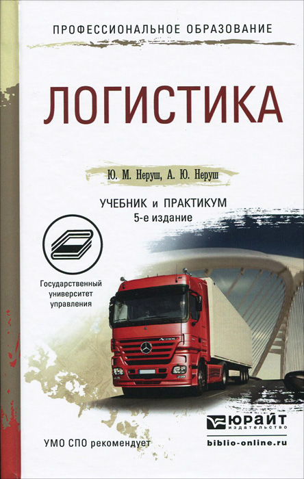Логистика. Учебник и практикум, Ю. М. Неруш, А. Ю. Неруш