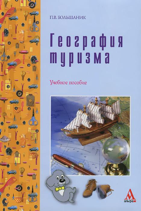 География туризма. Учебное пособие, П. В. Большаник