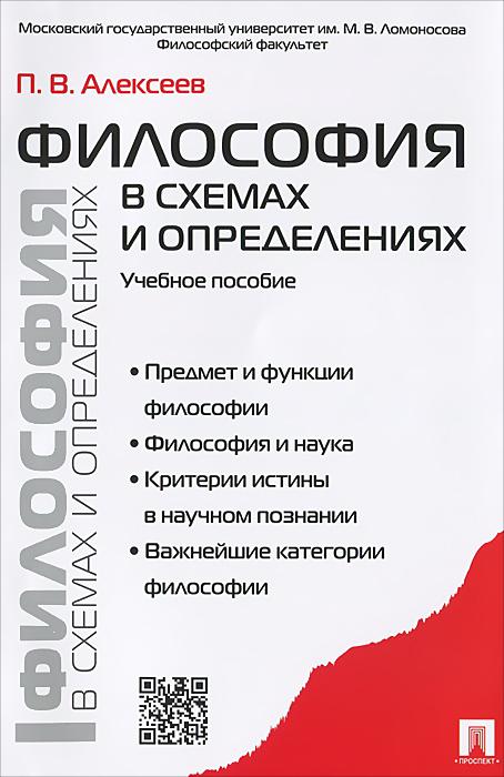 Философия в схемах и определениях. Учебное пособие, П. В. Алексеев
