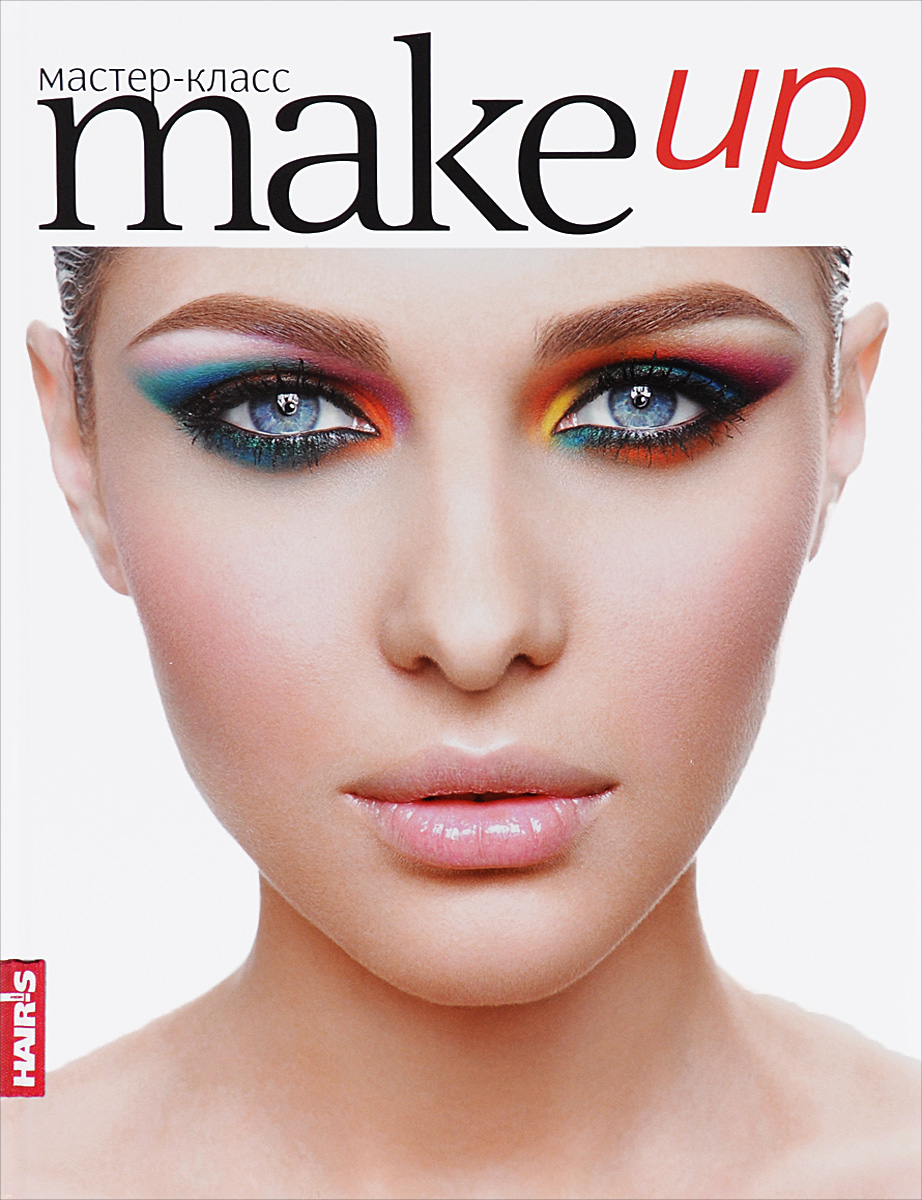 Make up. 50 мастер-классов по макияжу, Петр Тишков, Елена Костина
