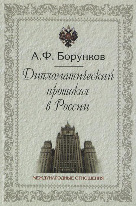 Дипломатический протокол в России, А. Ф. Борунков