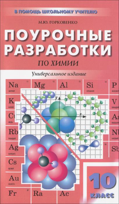 Химия. 10 класс. Поурочные разработки, М. Ю. Горковенко