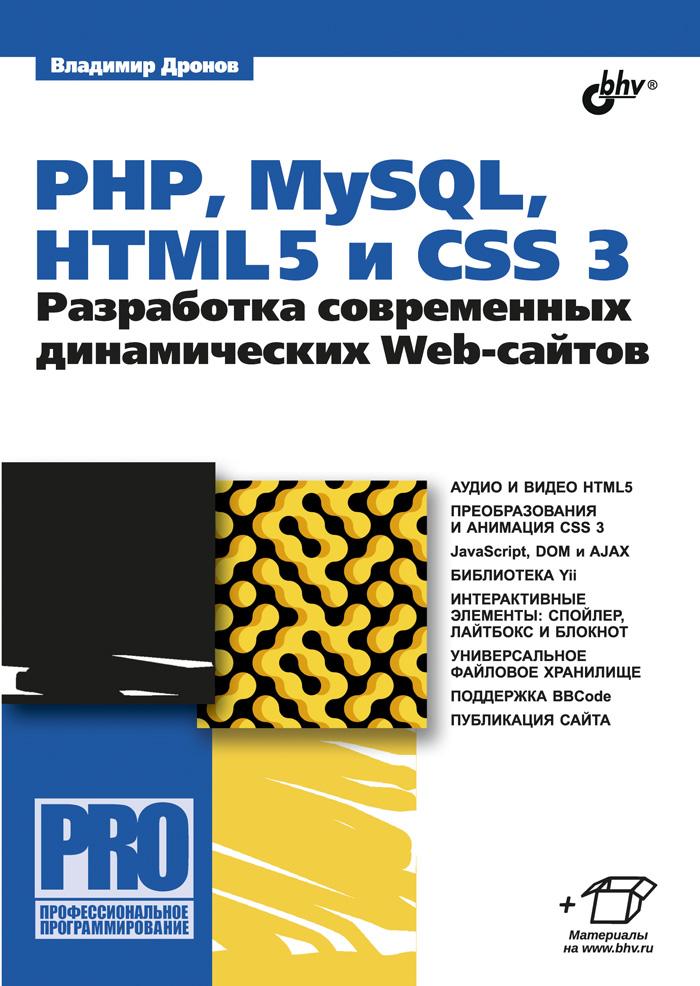 PHP, MySQL, HTML5 и CSS 3. Разработка современных динамических Web-сайтов, Владимир Дронов