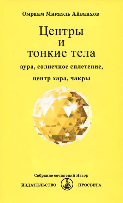 Центры и тонкие тела. Аура, солнечное сплетение, центр хара, чакры, Омраам Микаэль Айванхов
