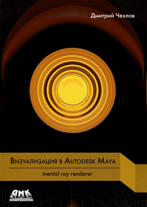 Визуализация в Autodesk Maya. Mental ray renderer, Дмитрий Чехлов