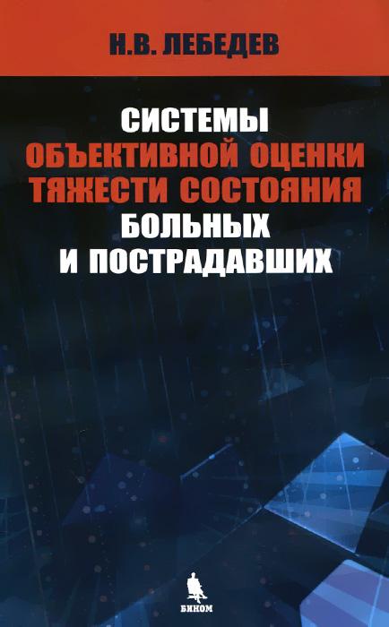 Системы объективной оценки тяжести состояния больных и пострадавших, Н. В. Лебедев