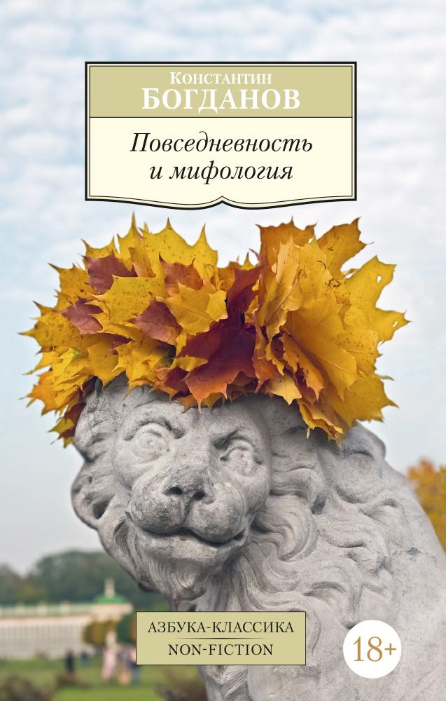 Повседневность и мифология, Константин Богданов