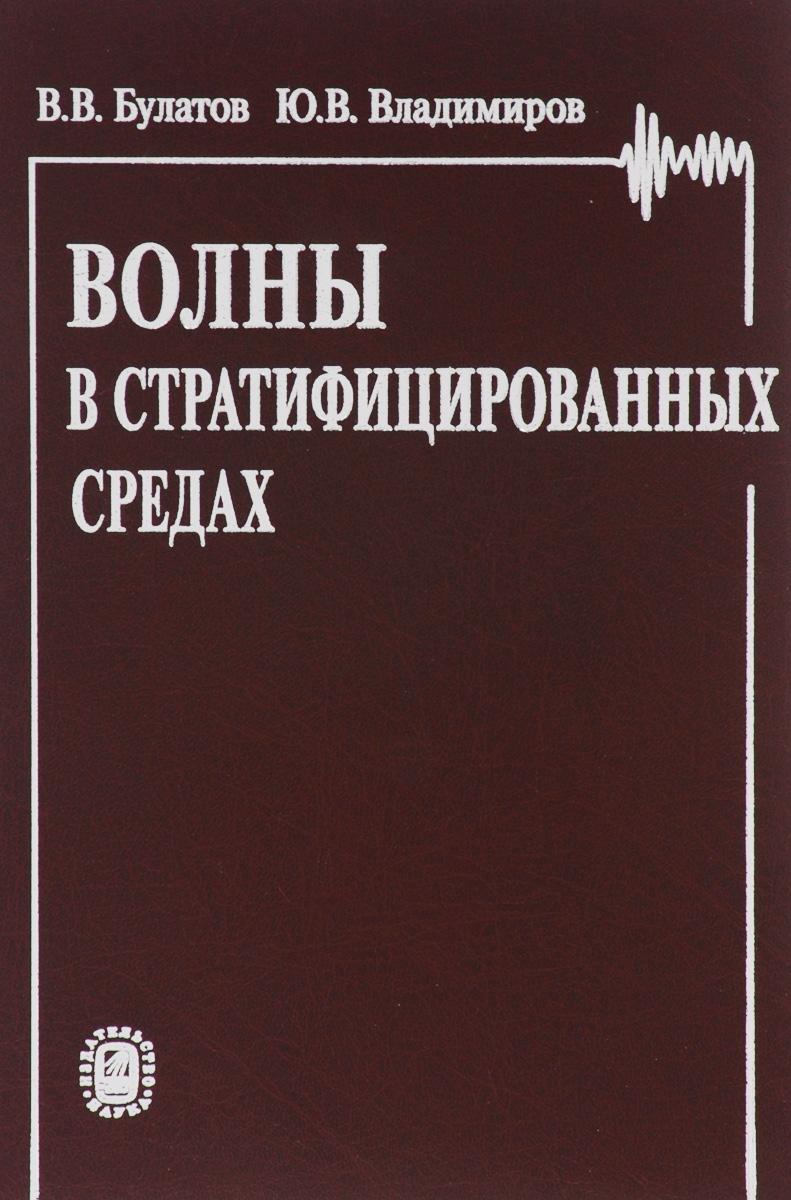 Волны в стратифицированных средах, В. В. Булатов, Ю. В. Владимиров