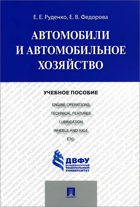 Автомобили и автомобильное хозяйство. Учебное пособие, Е. Е. Руденко, Е. В. Федорова