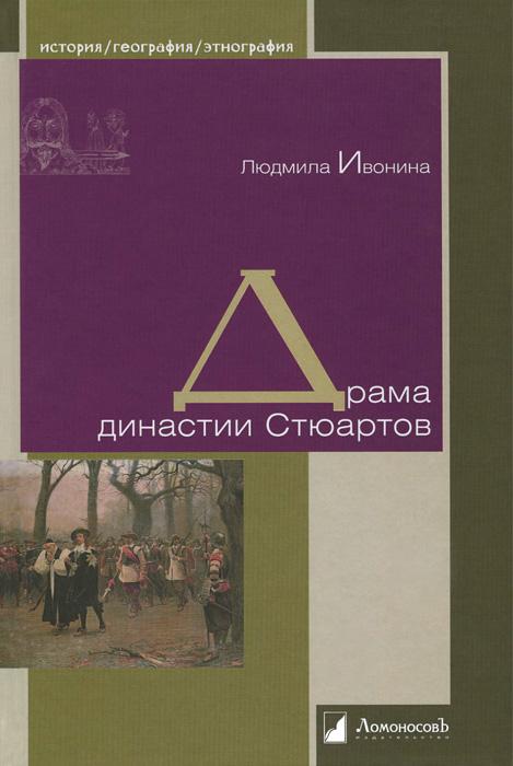 Драма династии Стюартов, Людмила Ивонина