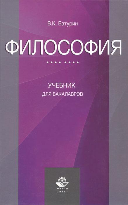 Философия. Учебник, В. К. Батурин