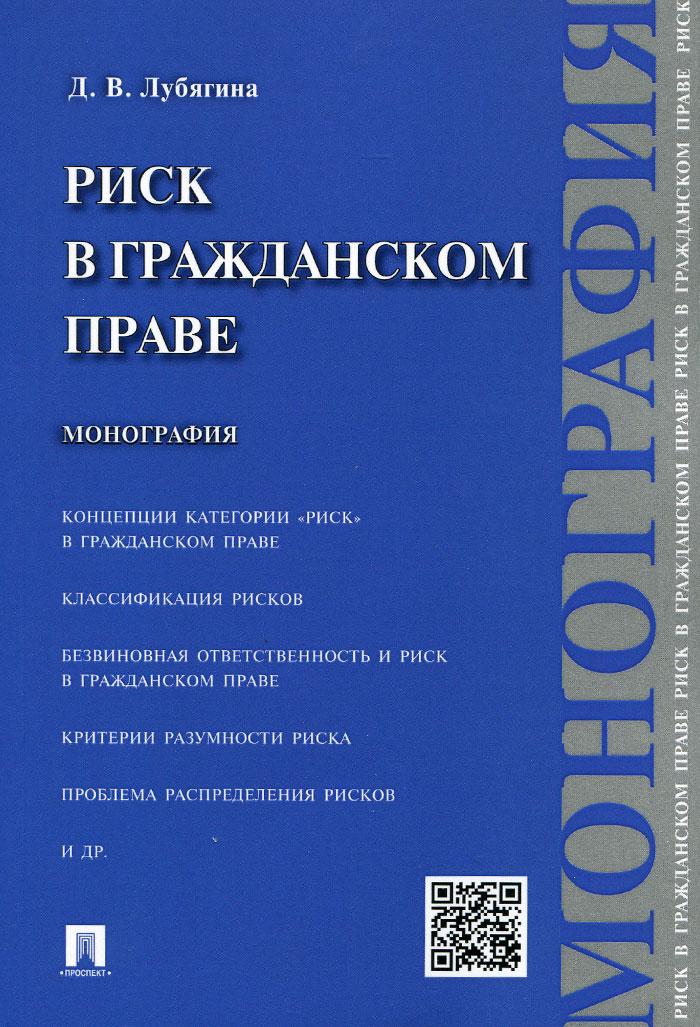 Риск в гражданском праве, Д. В. Лубягина