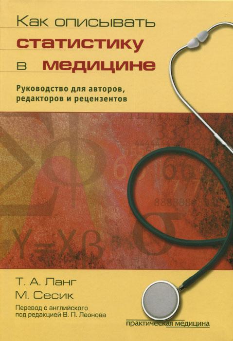 Как описывать статистику в медицине. Руководство для авторов, редакторов и рецензентов, Т. А. Ланг, М. Сесик