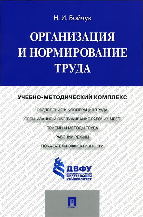 Организация и нормирование труда. Учебно-методический комплекс, Н. И. Бойчук