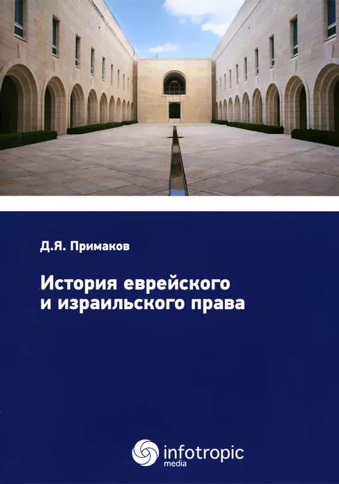 История еврейского и израильского права, Д. Я. Примаков