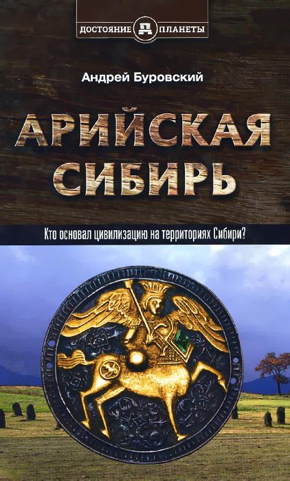 Арийская Сибирь, Андрей Буровский