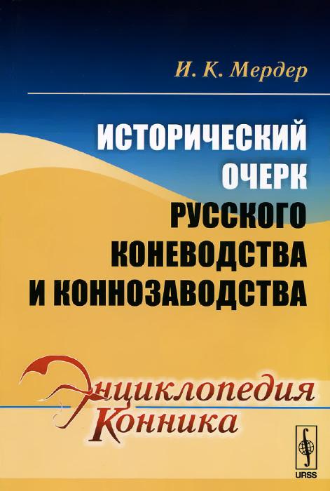 Исторический очерк русского коневодства и коннозаводства, И. К. Мердер