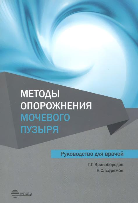 Методы опорожнения мочевого пузыря. Руководство для врачей, Г. Г. Кривобородов, Н. С. Ефремо