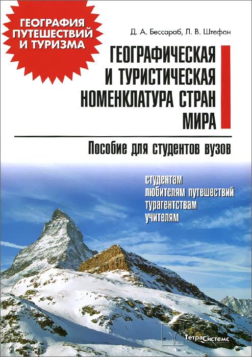 Географическая и туристическая номенклатура мира, Д. А. Бессараб, Л. В. Штефан