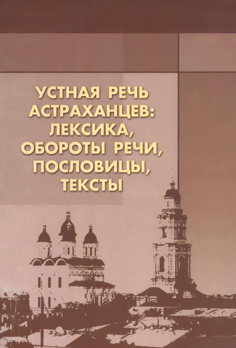 Устная речь астраханцев. Обороты речи, пословицы, тексты, Л. А. Баташёва, Э. В. Копылова