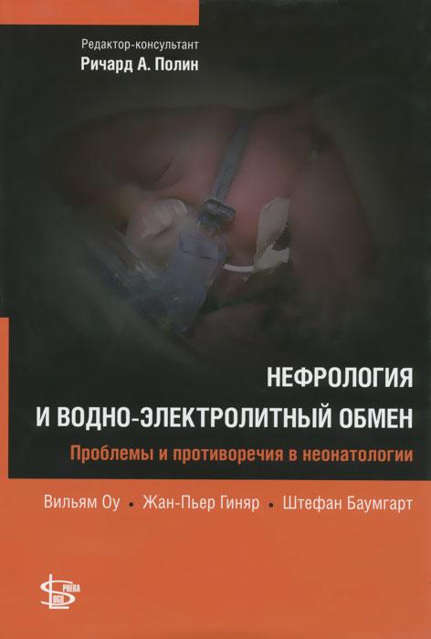 Нефрология и водно-электролитный обмен, Вильям Оу, Жан-Пьер Гиняр, Штефан Баумгарт