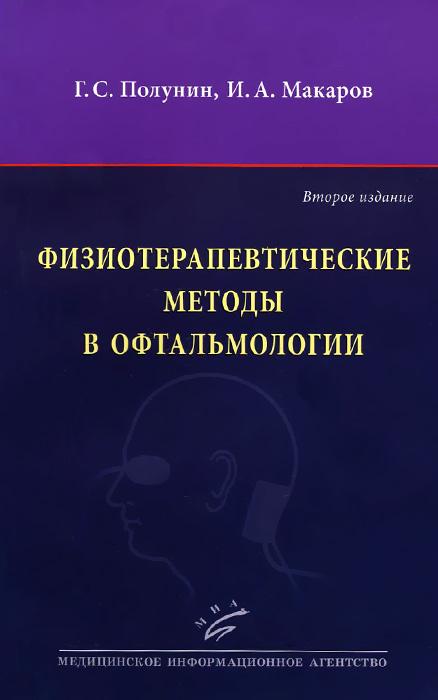 Физиотерапевтические методы в офтальмологии, Г. С. Полунин, И. А. Макаров
