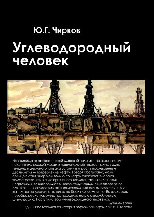 Углеводородный человек, Ю. Г. Чирков