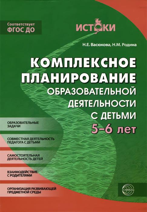 Комплексно-тематическое планирование образовательного процесса с детьми 5-6 лет, Н. Е. Васюкова, Н. М. Родина