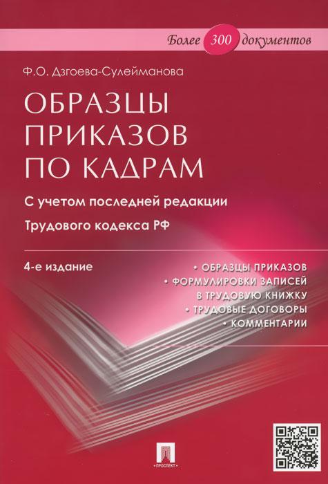 Образцы приказов по кадрам, Ф. О. Дзгоева-Сулейманова
