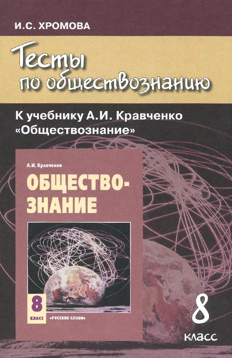 Обществознание. 8 класс. Тесты. К учебнику А. И. Кравченко, И. С. Хромова