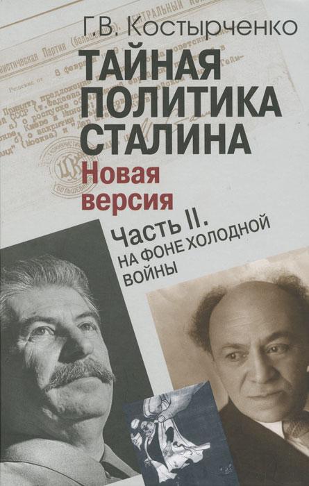 Тайная политика Сталина. В 2 частях (комплект из 2 книг), Г. В. Костырченко