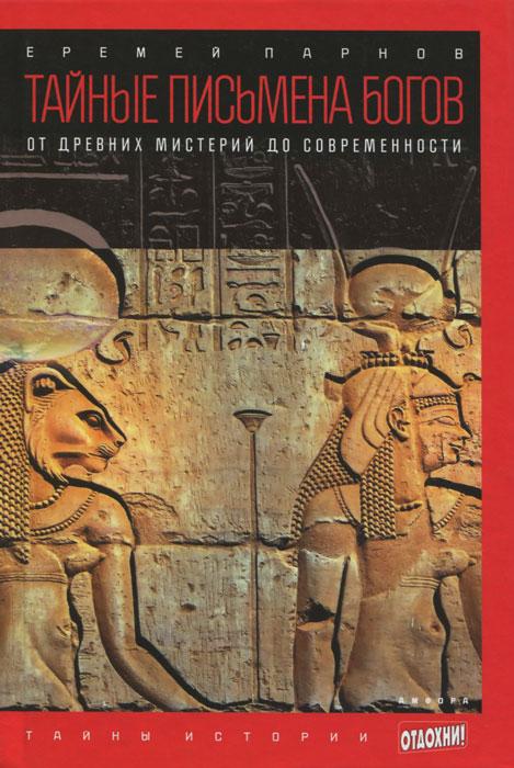 Тайные письмена богов. От древних мистерий до современности, Еремей Парнов