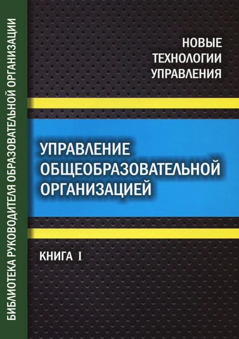 Управление общеобразовательной организацией. Часть 1. Библиотека руководителя общеобразовательной организации,