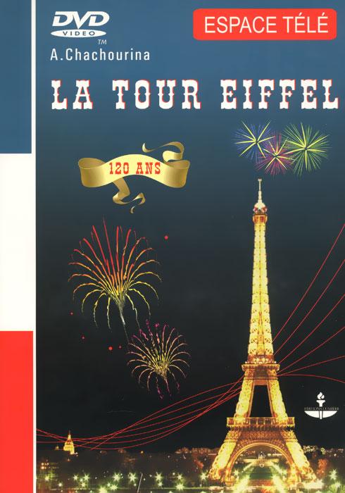 La tour Eiffel / Эйфелева башня. Учебное пособие (+ DVD-ROM), A. Chachourina