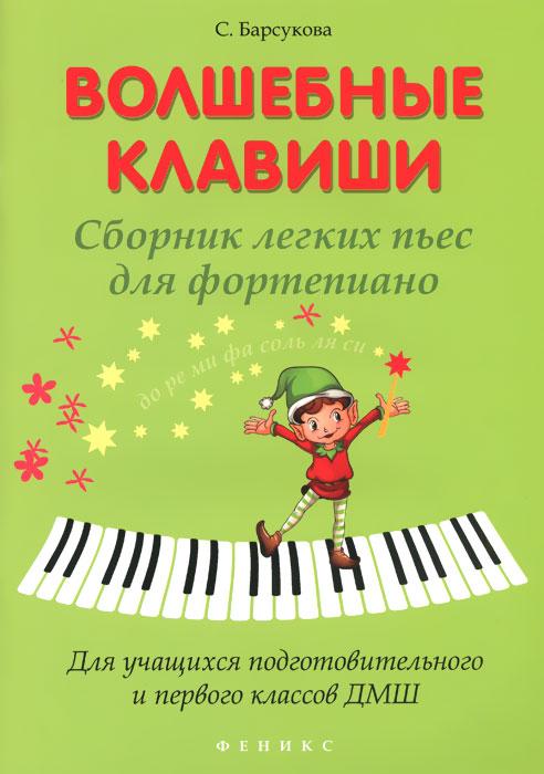 Волшебные клавиши. Сборник легких пьес для фортепиано, С. Барсукова