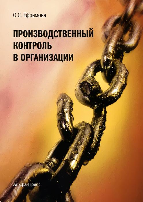 Производственный контроль в организации, О. С. Ефремова