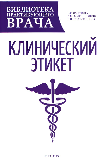 Клинический этикет. Учебное пособие, Г. Р. Сагитова, В. М. Мирошников, Г. И. Колесникова