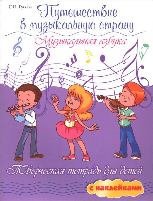 Путешествие в музыкальную страну. Музыкальная азбука (+ наклейки), С. И. Гусева