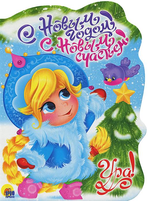 С Новым годом, с новым счастьем!, Людмила Громова