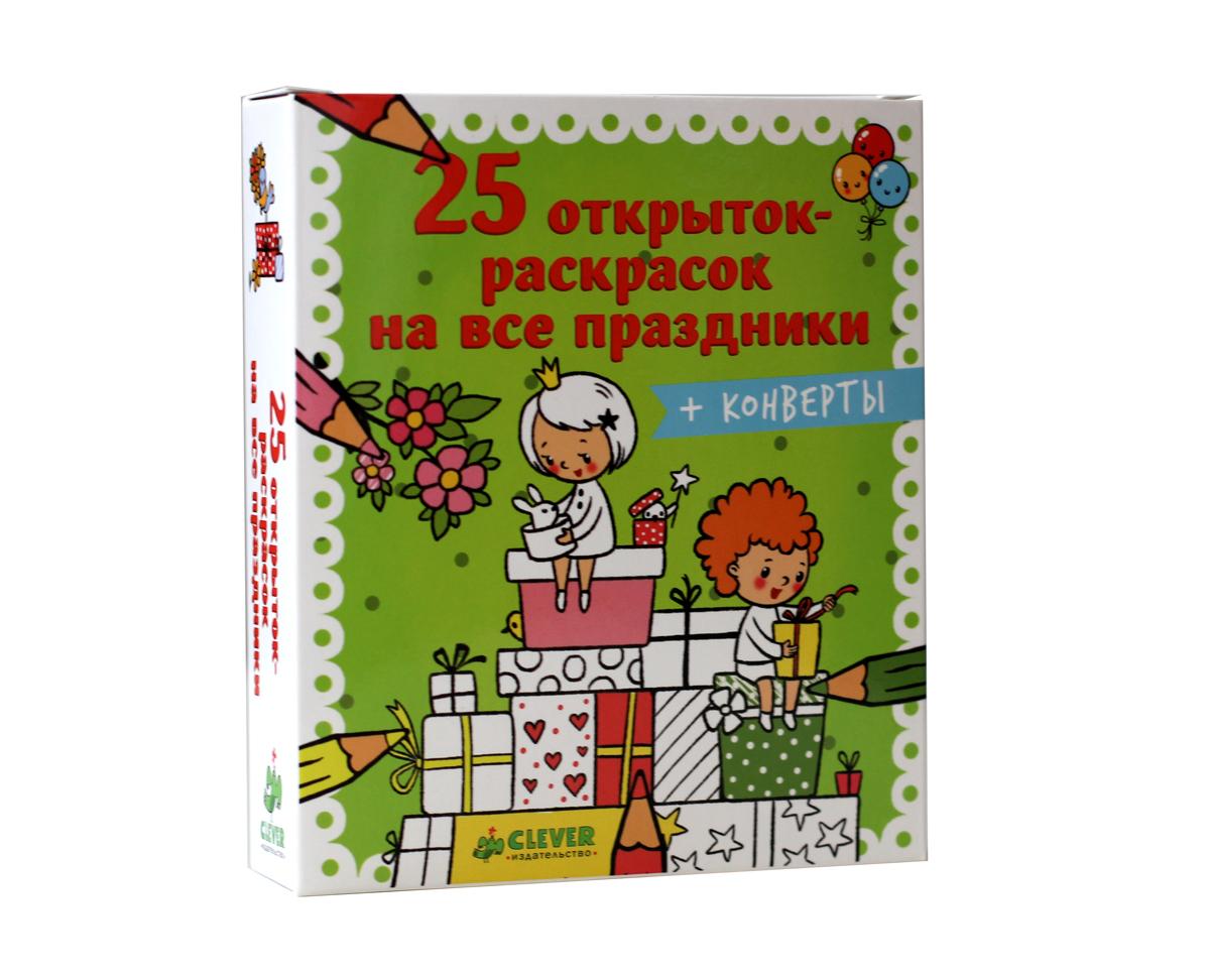 25 открыток-раскрасок на все праздники (+ конверты), Ирина Аввакумова