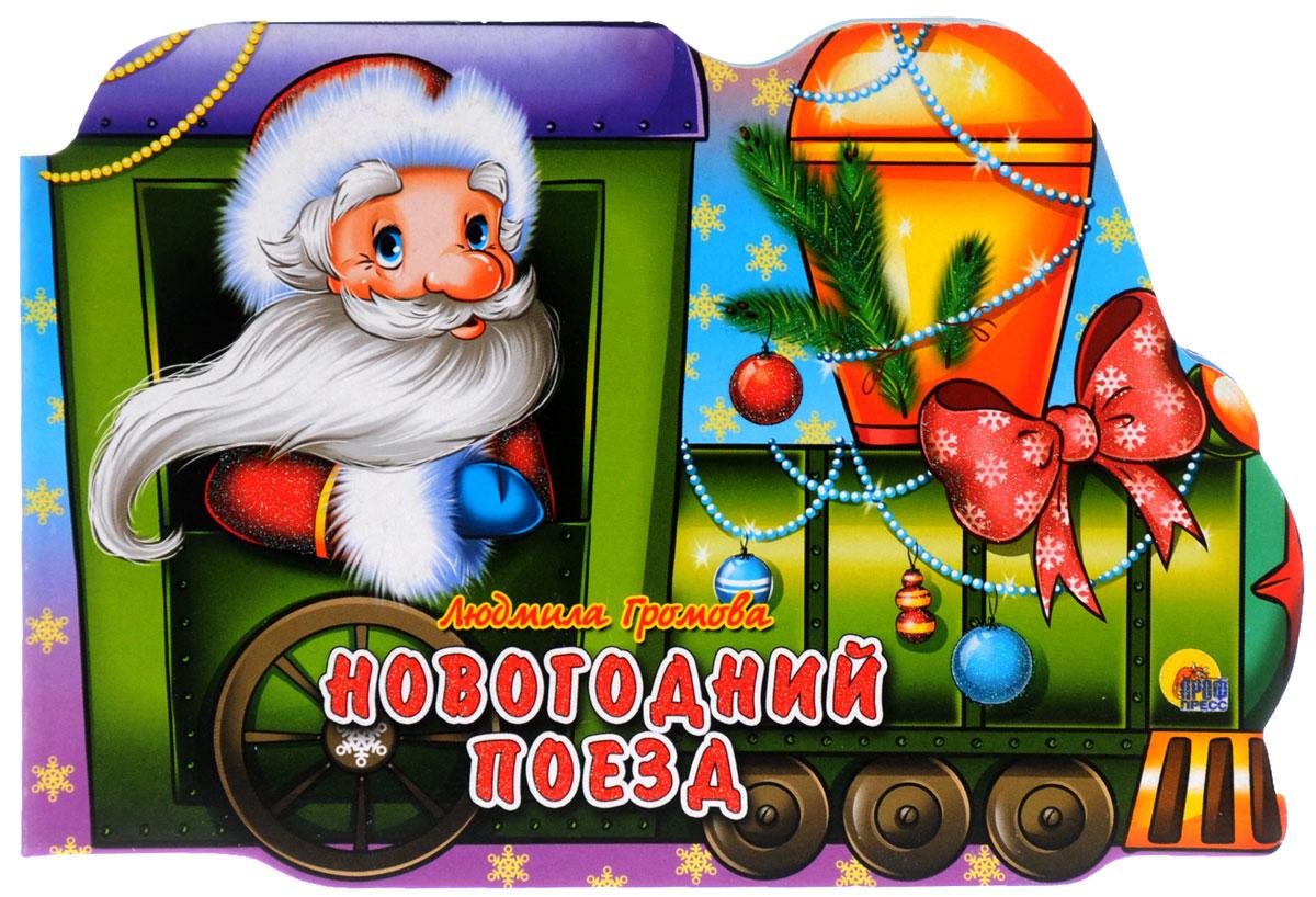 Новогодний поезд, Людмила Громова