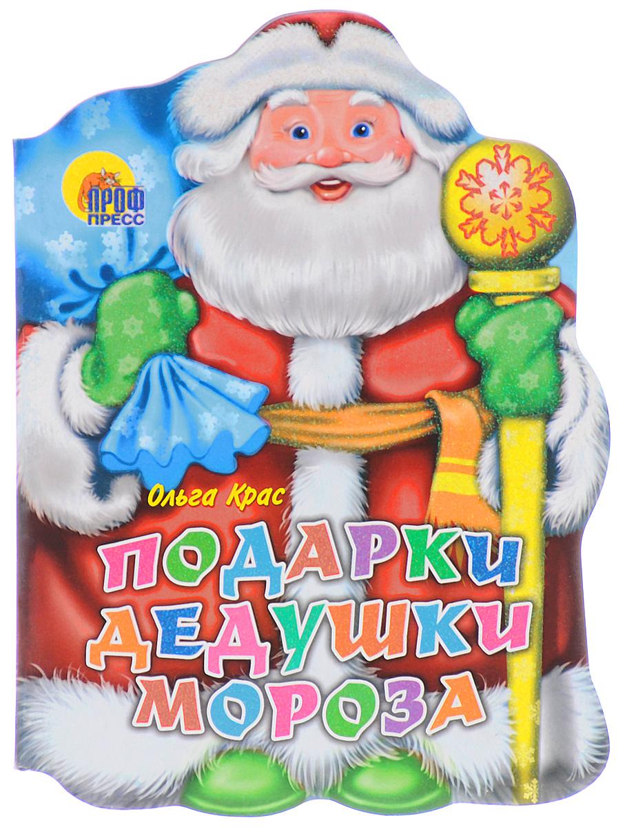 Подарки Дедушки Мороза, Ольга Крас