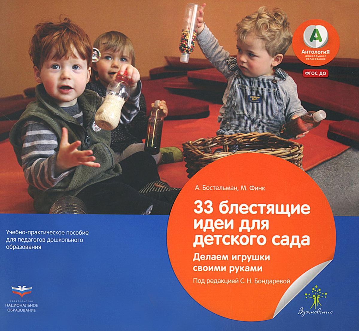 33 блестящие идеи для детского сада. Делаем игрушки своими руками, А. Бостельман, М. Финк