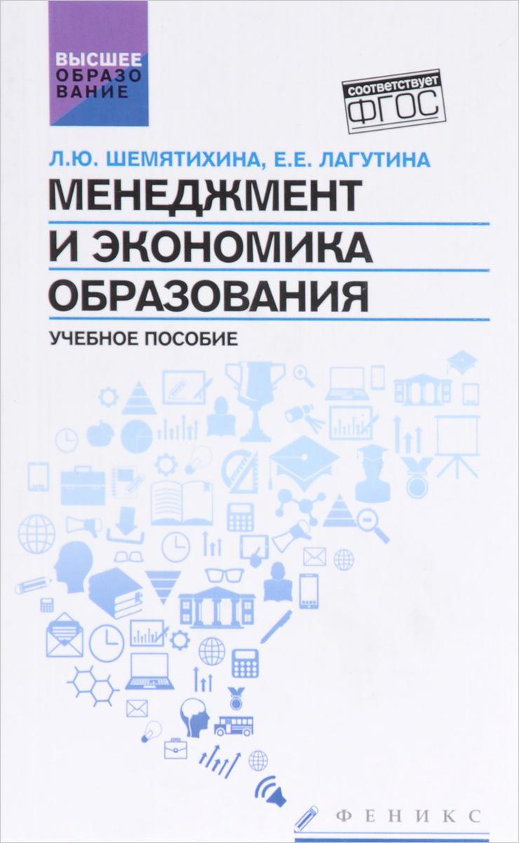 Менеджмент и экономика образования. Учебное пособие, Л. Ю. Шемятихина, Е. Е. Лагутина
