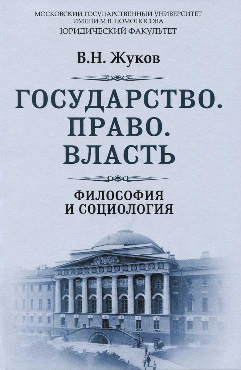 Государство. Право. Власть. Философия и социология, В. Н. Жуков
