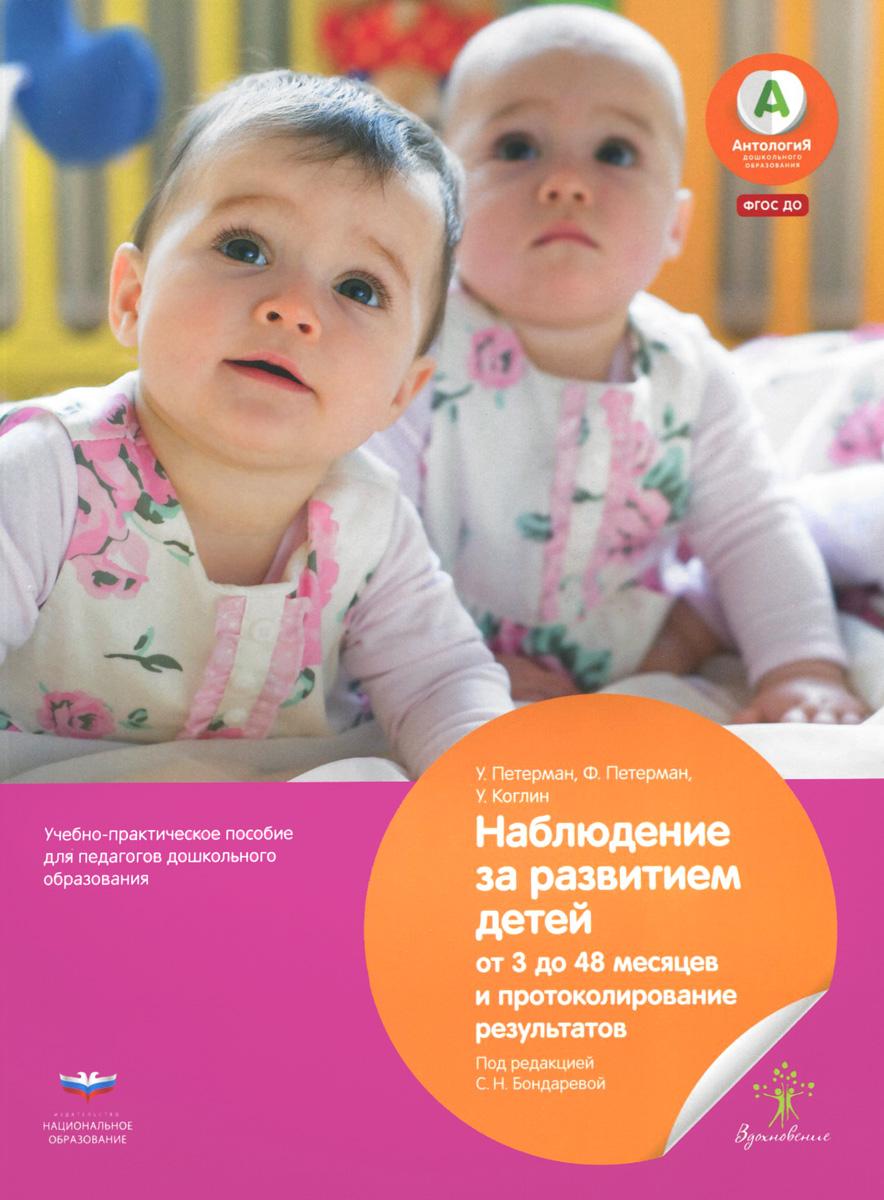 Наблюдение за развитием детей от 3 до 48 месяцев и протоколирование результатов, У. Петерман, Ф. Петерман, У. Коглин