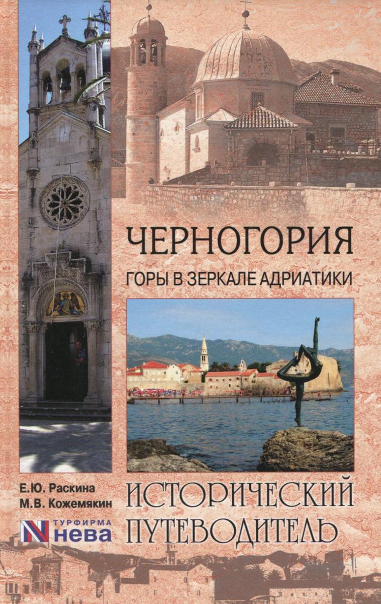 Черногория. Горы в зеркале Адриатики, Е. Ю. Раскина, М. В. Кожемякин