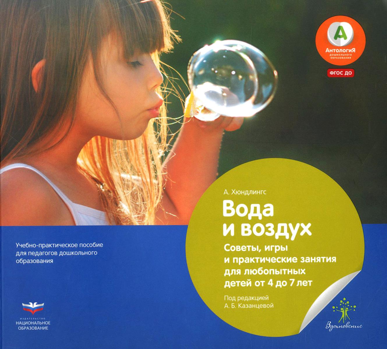 Вода и воздух. Советы, игры и практические занятия для любопытных детей от 4 до 7 лет, А. Хюндлингс